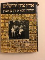 ארץ ציון ירושלים / שלמה שבא, דן בן-אמוץ