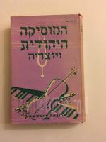 המוסיקה היהודית ויוצריה : תולדות המוסיקה של העם היהודי מימי קדם ועד ימינו / ישראל שליטא