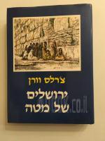 ירושלים של מטה : סיפור מחקרה של עיר הקודש, המסע בעמק הירדן וביקור אצל השומרונים