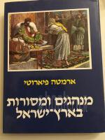 מנהגים ומסורות בארץ-ישראל / ארמטה פיארוטי