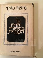 גל חדש בסיפורת העברית