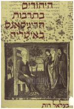 היהודים בתרבות הרנסנס באיטליה (היהודים בתרבות הריניסאנס באיטליה)