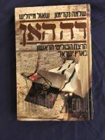 דה האן : הרצח הפוליטי הראשון בארץ ישראל / שלמה נקדימון