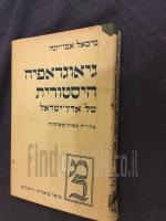 גיאוגרפיה היסטורית של ארץ ישראל : למן שיבת-ציון ועד ראשית הכיבוש הערבי / מיכאל אבי יונה