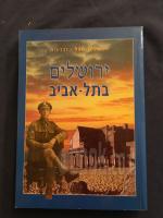 ירושלים בתל אביב זכרונות