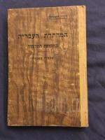 המחתרת העברית בתקופת התלמוד