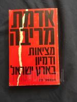 אדמת מריבה-מציאות ודמיון בארץ ישראל