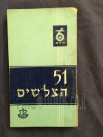 51 הצל