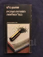 הספרות הערבית בצל המלחמה