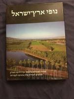 נופי ארץ-ישראל : מבחר מאמרים על טבע, נוף וידיעת הארץ - מוגשים לעזריה אלון בהגיעו לגבורות