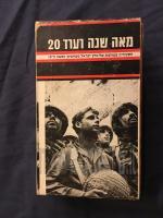 מאה שנה ועוד 20 : הסטוריה מצולמת של ארץ ישראל ממחצית המאה ה-19 / רוברט שרשבסקי