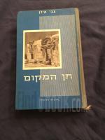 חן המקום ספוריהם של אתרי טיול בישראל