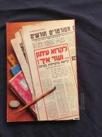 לקרוא עיתון ועוד איך קריאה ביקורתית בעיתון מדריך למורה