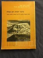 מדבר יהודה וים המלח קובץ מאמרים לכנס היט של החברה להגנת הטבע