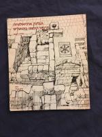 תגליות ארכיאולוגיות ברובע היהודי בירושלים תקופת בית שני
