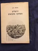 ירושלים משחקת מחבואים