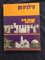 אתרי ירושלים