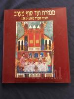 ממזרח ועד סוף מערב, יהודי ספרד 1492 - 1992