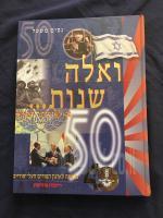 ואלה שנות - 50 למדינת ישראל