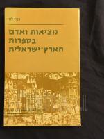 מציאות ואדם בספרות הארץ ישראלית