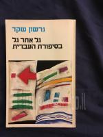 גל אחר גל בסיפורת העברית