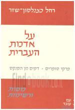 על אדמת העברית - מסות ורשימות (כחדש, המחיר כולל משלוח)