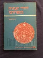 יהודי המזרח בספרותנו / אברהם שטאל