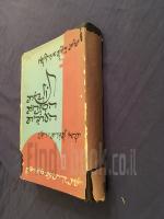 תולדות הספרות הערבית