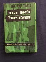 לאן הם הולכים - חתך בשירתה של ישראל הצעירה