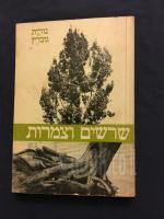 שרשים וצמרות רישומה של העלייה הראשונה בספרות העברית