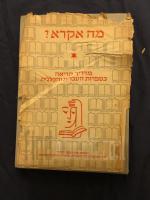 מה אקרא - מדריך קריאה בספרות העברית והכללית