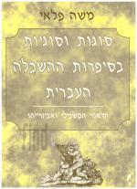 סוגות וסוגיות בסיפרות ההשכלה העברית (כחדש, המחיר כולל משלוח)