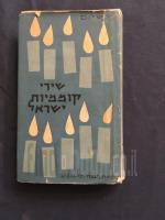 שירי קוממיות ישראל : מימי החלוציות ועד שנת העשור למדינת ישראל (תרפ