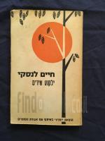 ילקוט שירים / חיים לנסקי