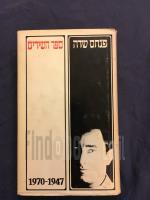 ספר השירים : 1947-1970 / פנחס שדה