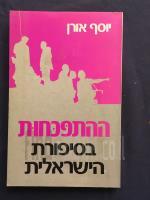 התפכחות בסיפורת הישראלית