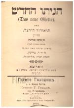 הגיתו החדש (הגיטו החדש) - חזיון בן ארבע מערכות / הוצ' אחיאסף-וורשה 1898