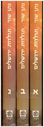 תולדות ירושלים / 3 כרכים במארז מקורי (חדשים! המחיר כולל משלוח)