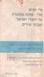 אלי - מחזה מסתורין על ייסורי ישראל ומבחר שירים
