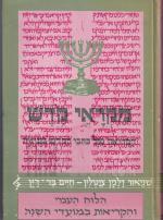 מקראי קודש הלוח העברי והקריאה במועדי השנה