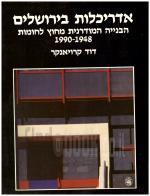 אדריכלות בירושלים - הבנייה המודרנית מחוץ לחומות (כחדש, המחיר כולל משלוח)