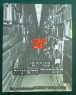 נוישטיין, צייג וגרוסמן : במרתפי הספרייה הלאומית - הביאנלה בוונציה 1995 / עורך: גדעון עפרת