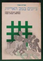 ציונים בגוב האריות : התנועה הציונית ברומניה במלחמת העולם השנייה / אפרים אופיר