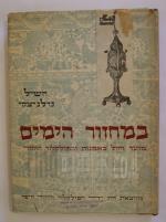 במחזור הימים : מועד וחול באמנות ובפולקלור היהודי / השיל גולניצקי