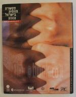 תקשורת חזותית בישראל 2002 - Visual Communication in Israel / עורך: רפאל בלומנברג