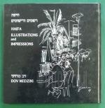 חיפה רישומים ורשמים - Haifa Illustrations and Impressions / דב מדזיני - Dov Medzini