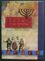 ישראל אלפיים שנות : היסטוריה של נופים ואנשים [הוצאת מתן אמנויות, 1999] / דן בהט, רם בן-שלום