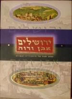 ירושלים - אבן ורוח : 3000 שנות היסטוריה ואמנות / ד