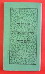 הגדה ארץ ישראלית לפסח - ציורים מאת אלכסנדר מלניק, השירים הושרו ע