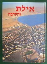 אילת והערבה / יוסף אבירם, הלל גבע, רודולף כהן, זאב משל, אפרים שטרן